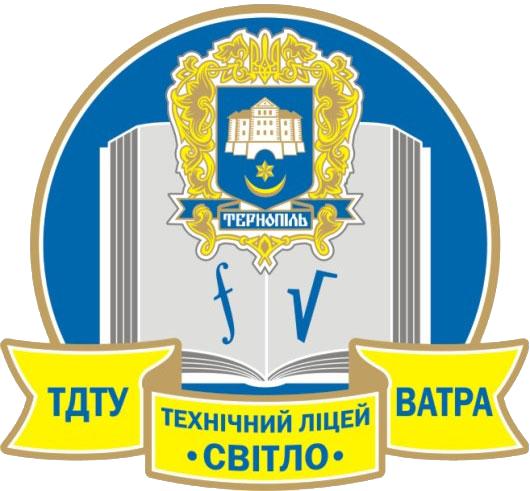 Тернопільський технічний ліцей